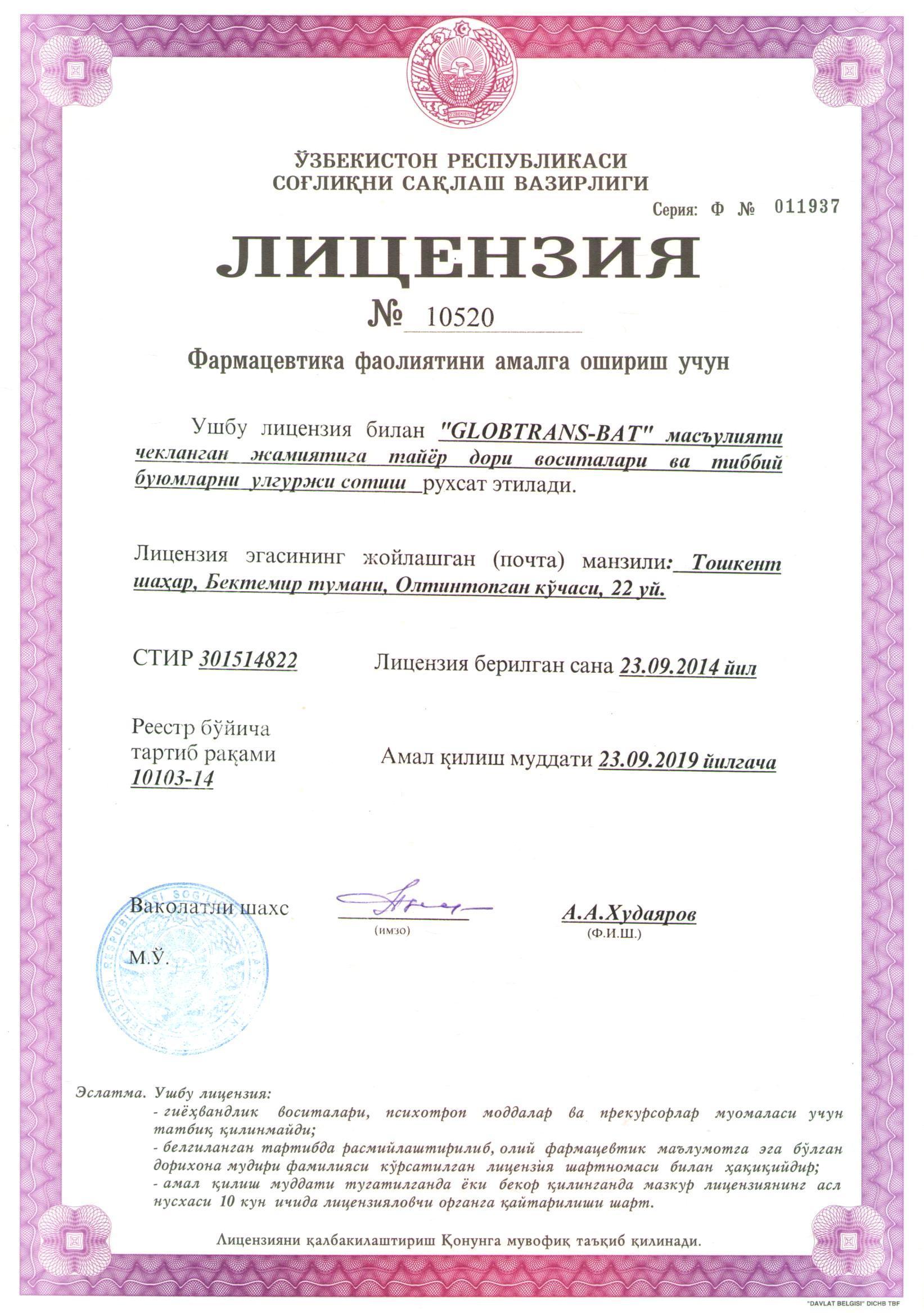 Аптекани улгуржи Лицензияси от 23.09.2014